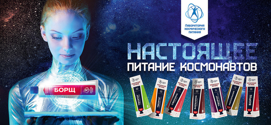 Space Food Laboratory - Astrofood, Space Food - Nutrition for Cosmonauts, Astronaut and other Space Travelers